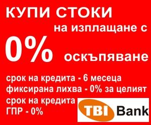 Промоция TBI