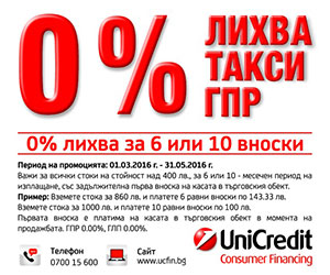 Promotion Unicredit