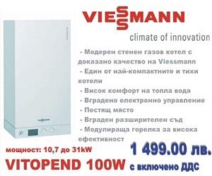 Viessmann Vitopend 100W