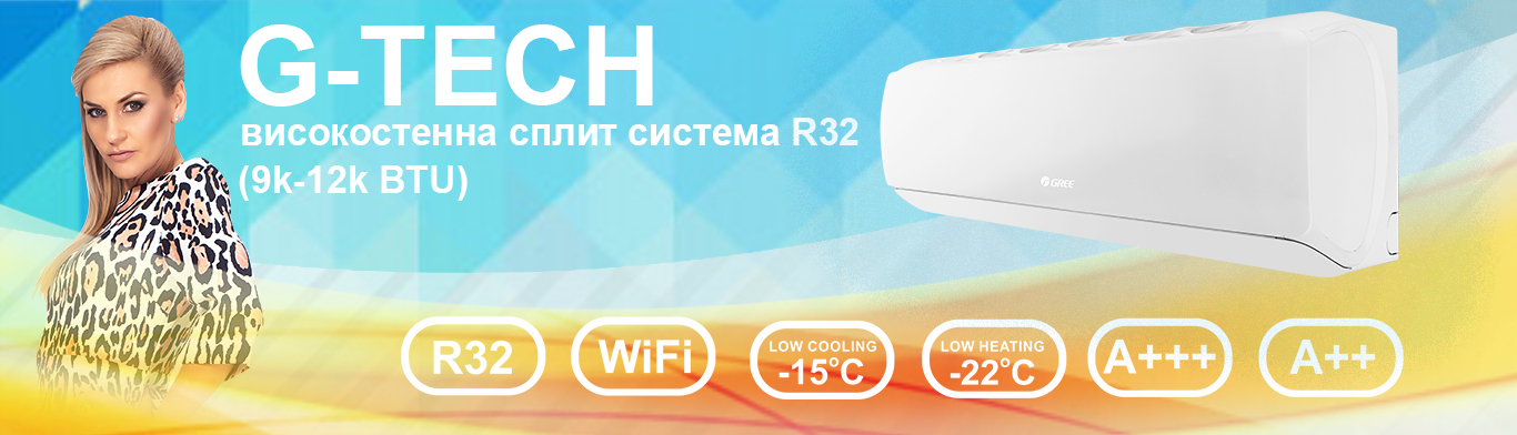 G-tech високостенна сплит система R32